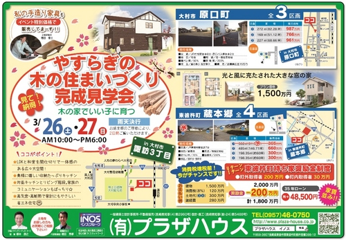 H28.3.26-27古川邸完成見学会.1.jpg