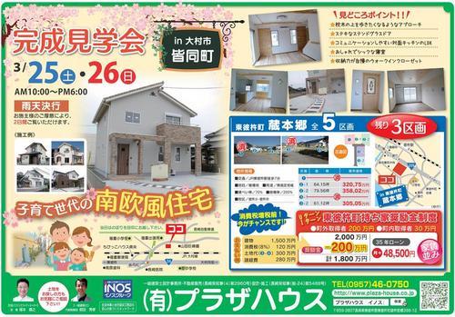 H29.3.24-25吉本邸完成見学会.1.jpg