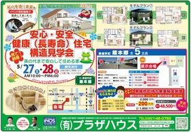 ☆☆☆構造見学会 in東彼杵町蔵本郷☆☆☆