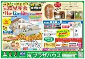 住宅完成見学会 開催!