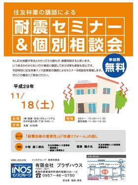 耐震セミナー開催!