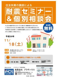 イベント情報「耐震セミナー開催!」