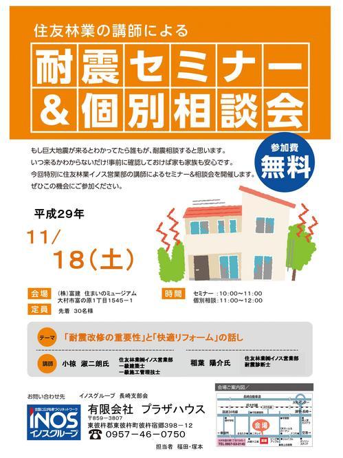 耐震セミナー.jpg