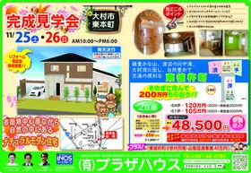 大村市K様邸完成見学会開催のお知らせ
