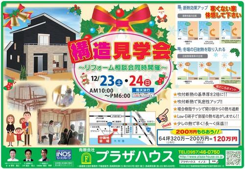 H29.12.23-24田﨑邸構造見学会.jpg