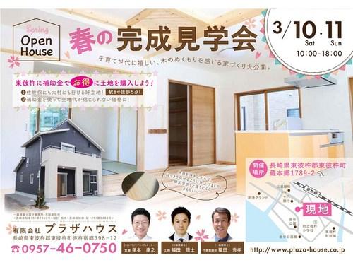 田﨑邸完成見学会H30.3.10-11.2_R.jpg